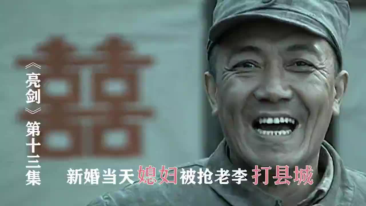 老婆被鬼子掳走,李云龙暴跳如雷,一怒之下集结部队攻打平安县城