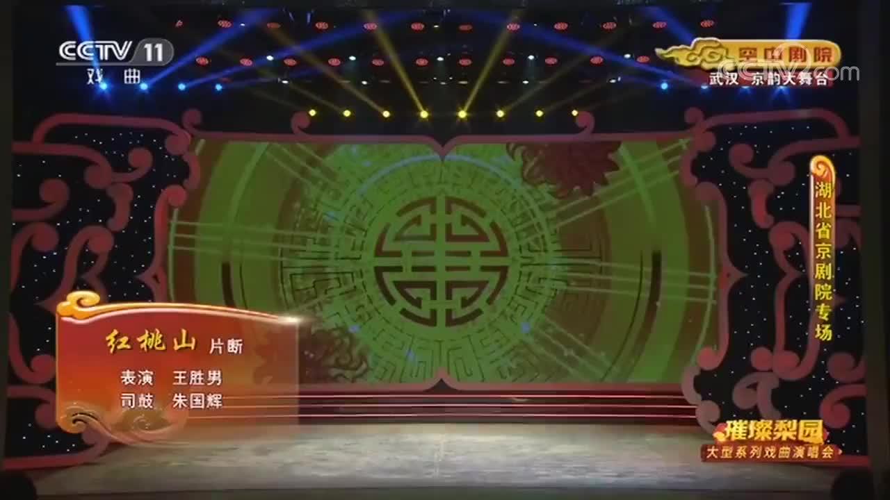 京剧《红桃山》精彩选段,俏皮灵动精彩演绎,太精彩好看了!