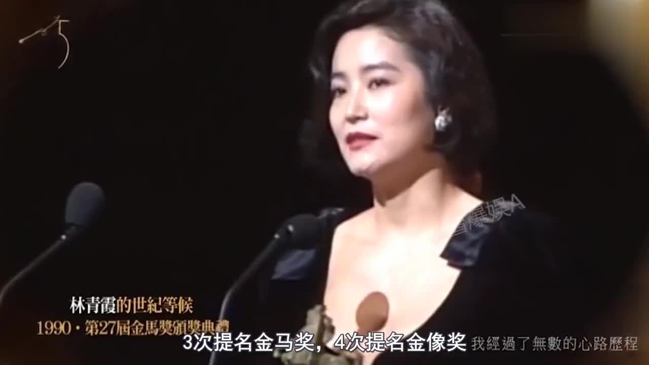 林青霞:一生为情所困,苦恋秦汉20年,嫁富豪24年再次恢复单身