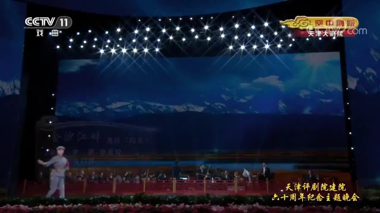 评剧《金沙江畔》经典片段(白派),一字一句,唱出红军的气势!