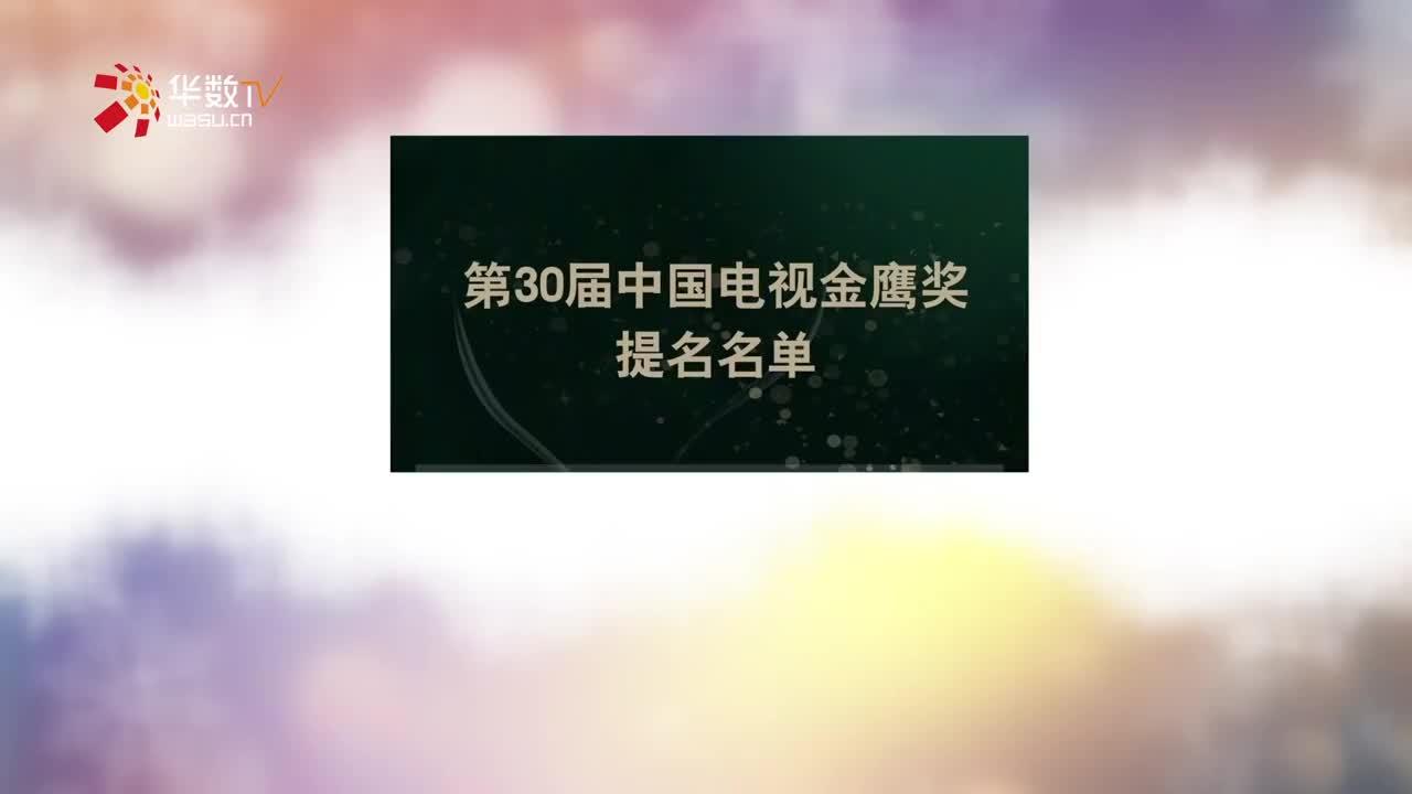 金鹰奖蹭流量明星热度?王一博虞书欣等被提名