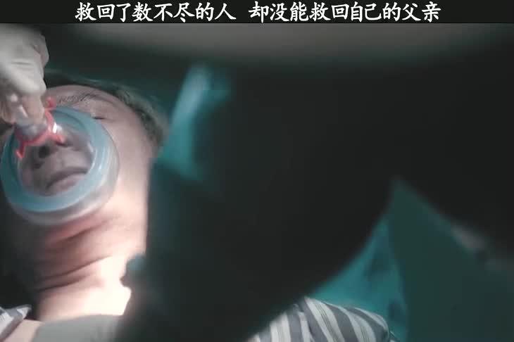 影视-为抢救患者,他没能看到病重父亲最后一眼