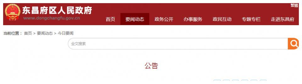 """关于网传""""聊城东昌府出现1例新冠肺炎确诊病例""""的公告"""