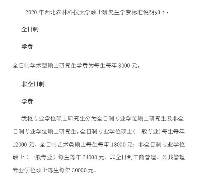 2020年西北农林科技大学研究生学费标准