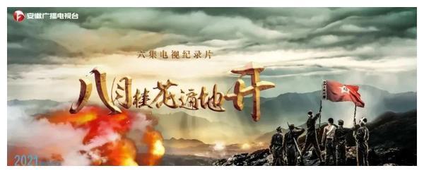 """《八月桂花遍地开》:59位开国将军,""""硬核""""阵容串联革命历史"""