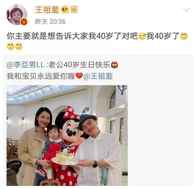 40岁王祖蓝全家福曝光,女儿太可爱,网友称:太像爸爸了