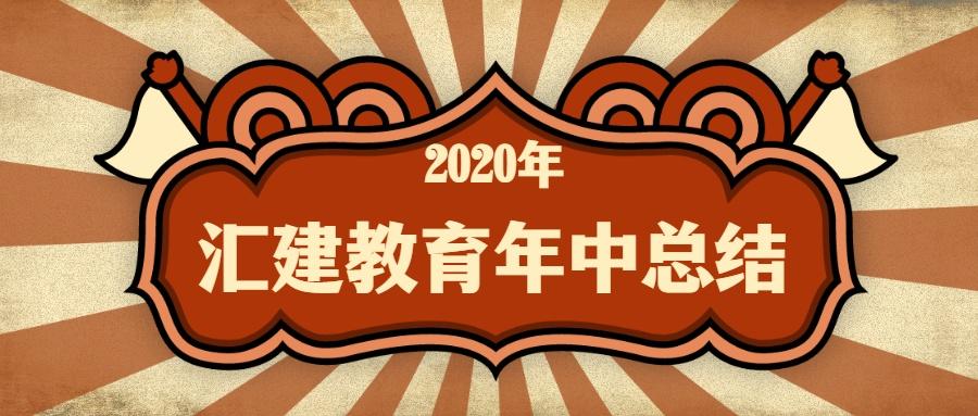 砥砺前行|汇建教育2020年Q2总结及誓师大会圆满成功!