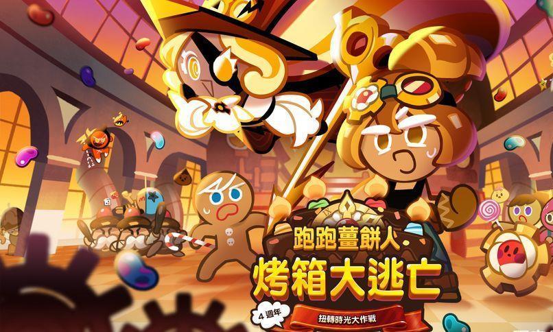 《跑跑姜饼人:烤箱大逃亡》与饼干们一起「扭转时光大作战」