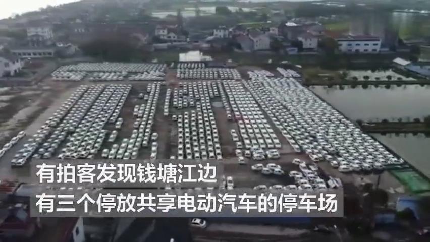 杭州现共享汽车坟场超5000辆共享汽车停钱塘江边