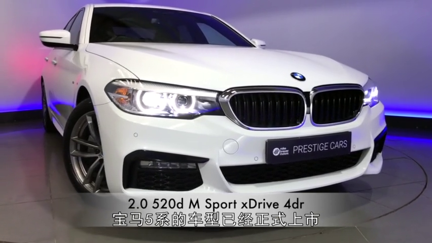 视频:试驾全新宝马5系:定价超越奔驰,底气何在?