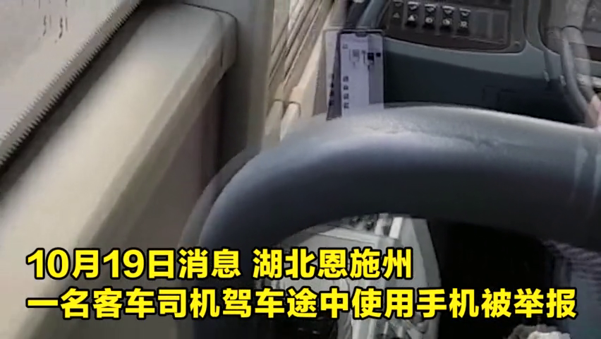 记分、罚款、丢工作!实拍:客车司机行车时使用手机单手扶方向盘