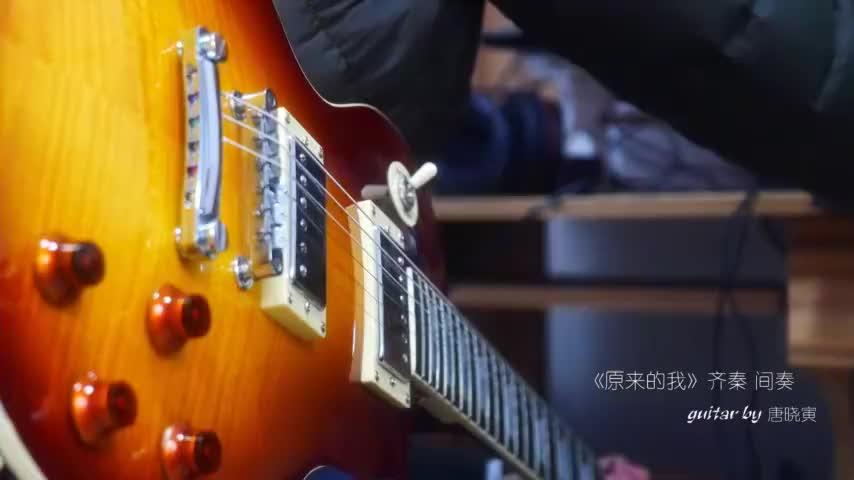 唐晓寅弹奏齐秦经典《原来的我》电吉他间奏solo
