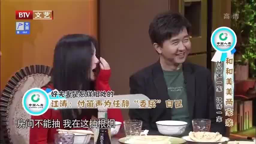 """江涛现场爆猛料,坦言付笛声是十足的""""妻管严"""",认错总是很自觉"""