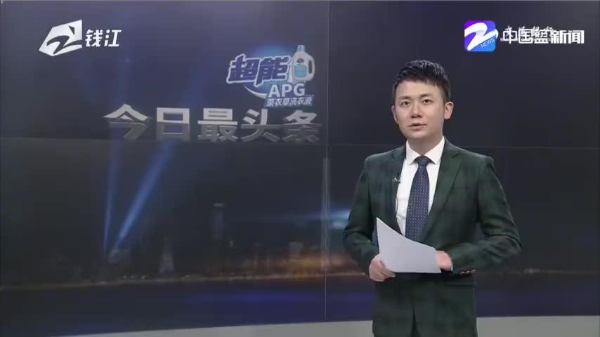 杭州摄影基地打人事件后续 打人者所在公司人去楼空 已被警方拘留