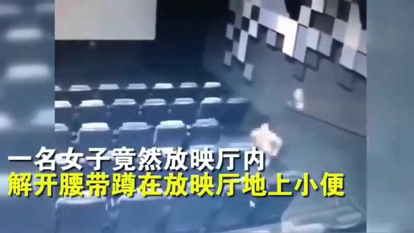 """监控:还要脸吗?女子在电影院就地""""解决"""",儿子有样学样!"""