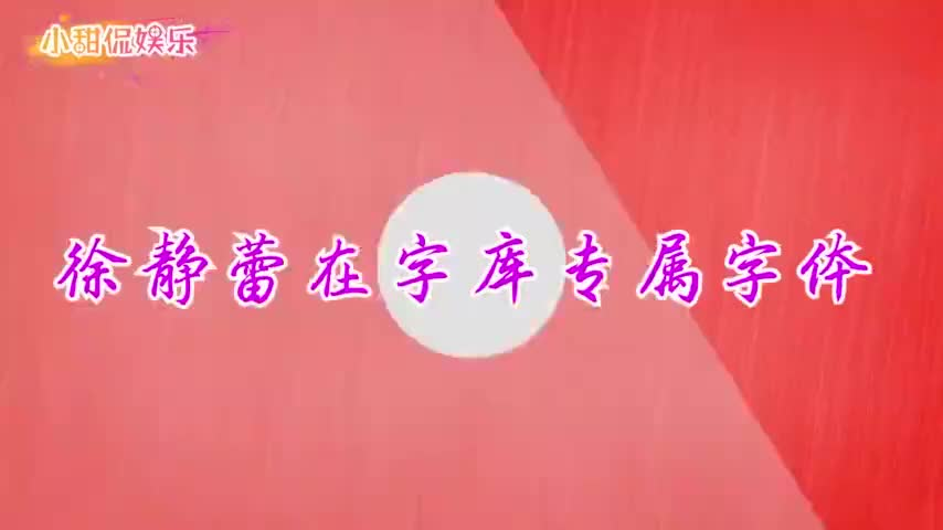 明星秀书法合集,王为念现场挑战杜旭东,当众拍卖作品5元起价