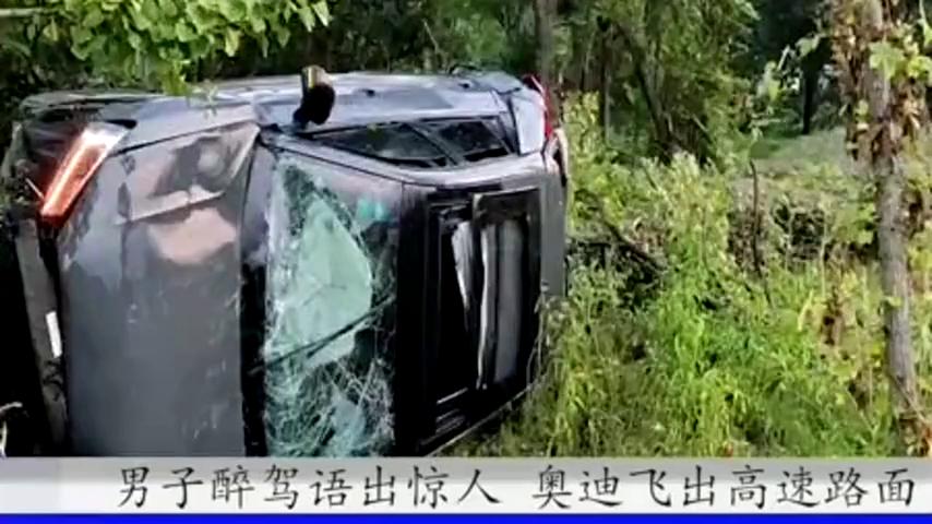 车祸视频:匝道转弯导航提示不断,奥迪车主一意孤行车毁人伤