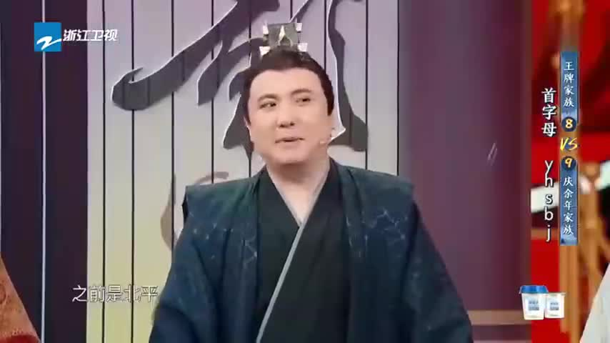 《王牌5》华晨宇标准答案惊全场,沈腾直夸-小学功底太扎实