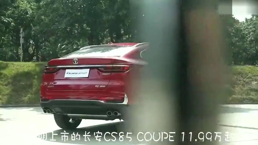 视频:颜值出众,全新长安CS85轿跑SUV了解下