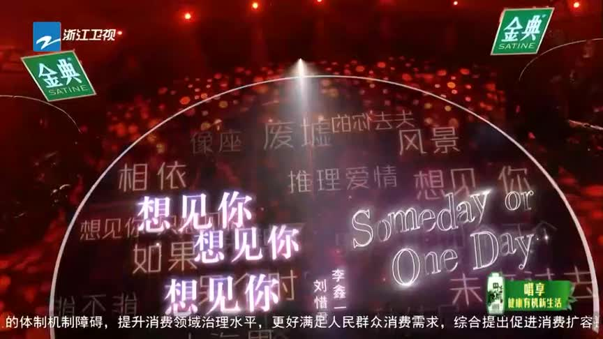 刘惜君李鑫一合唱《想见你》完美诠释了天赐的声音