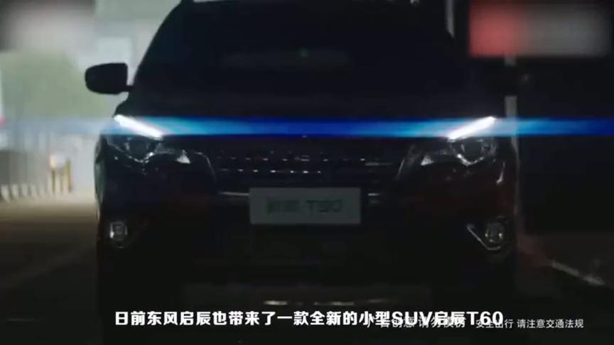 视频:搭载日系发动机!国产又来一小型SUV,宝骏510这次危险了