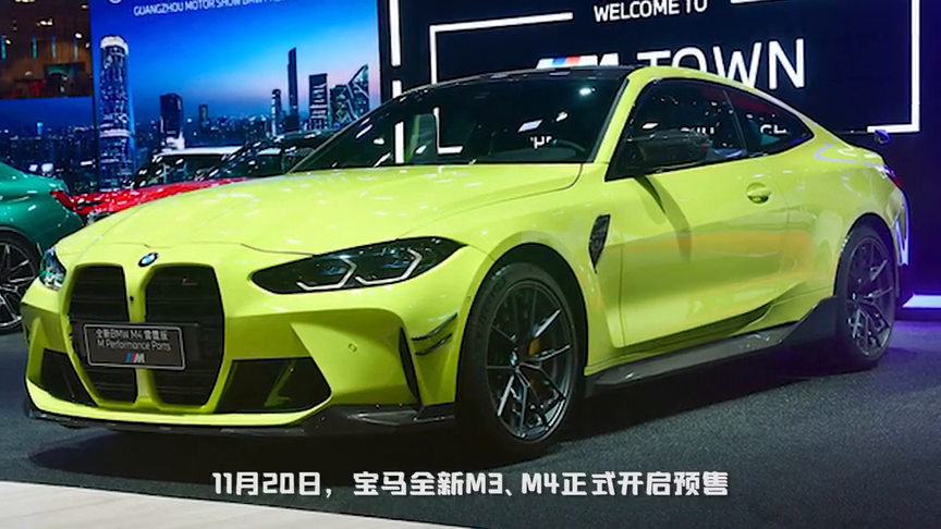 视频:宝马全新M3、M4预售!85.89万元起,动力更强