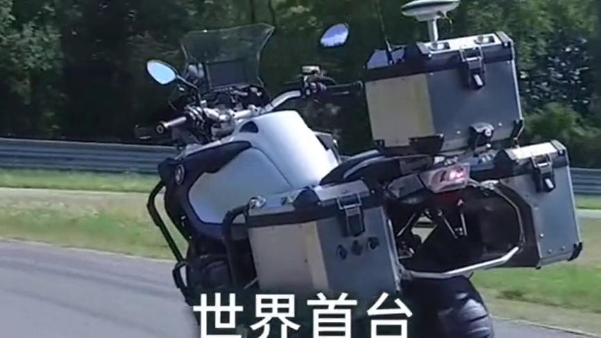 摩托车也可以自动驾驶了,这个好消息是不是很意外?你相信吗?