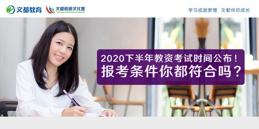 2020下半年教资考试时间公布!报考条件你都符合吗?