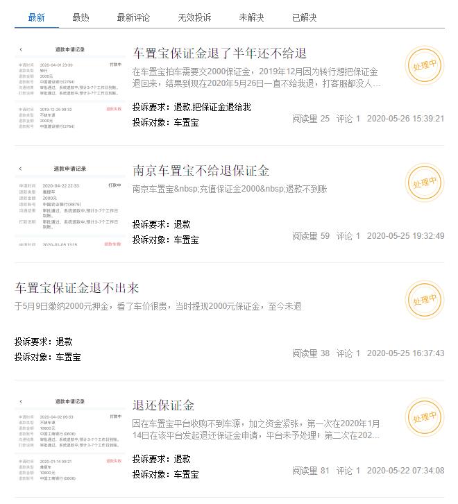 车置宝成失信被执行人 创始人黄乐被列入限制高消费名单