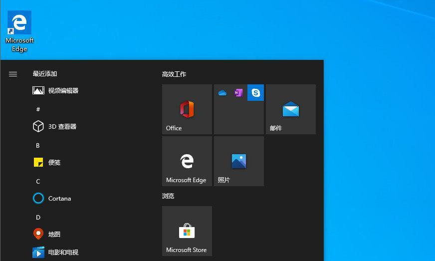 """Windows10中新的""""开始""""菜单设计,让大家眼前一亮"""