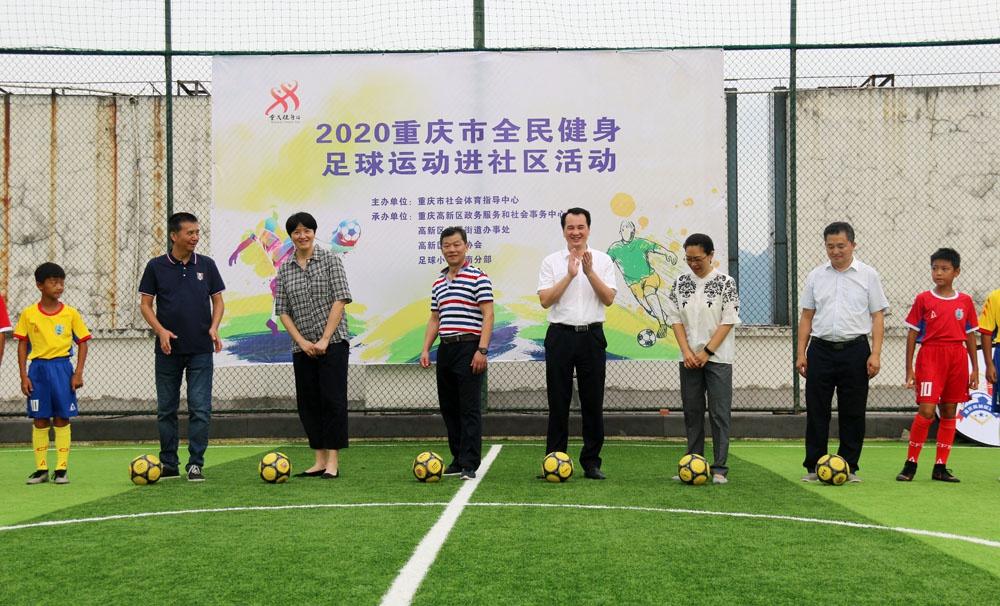 2020重庆市全民健身足球运动进社区在富力西城运动场举行