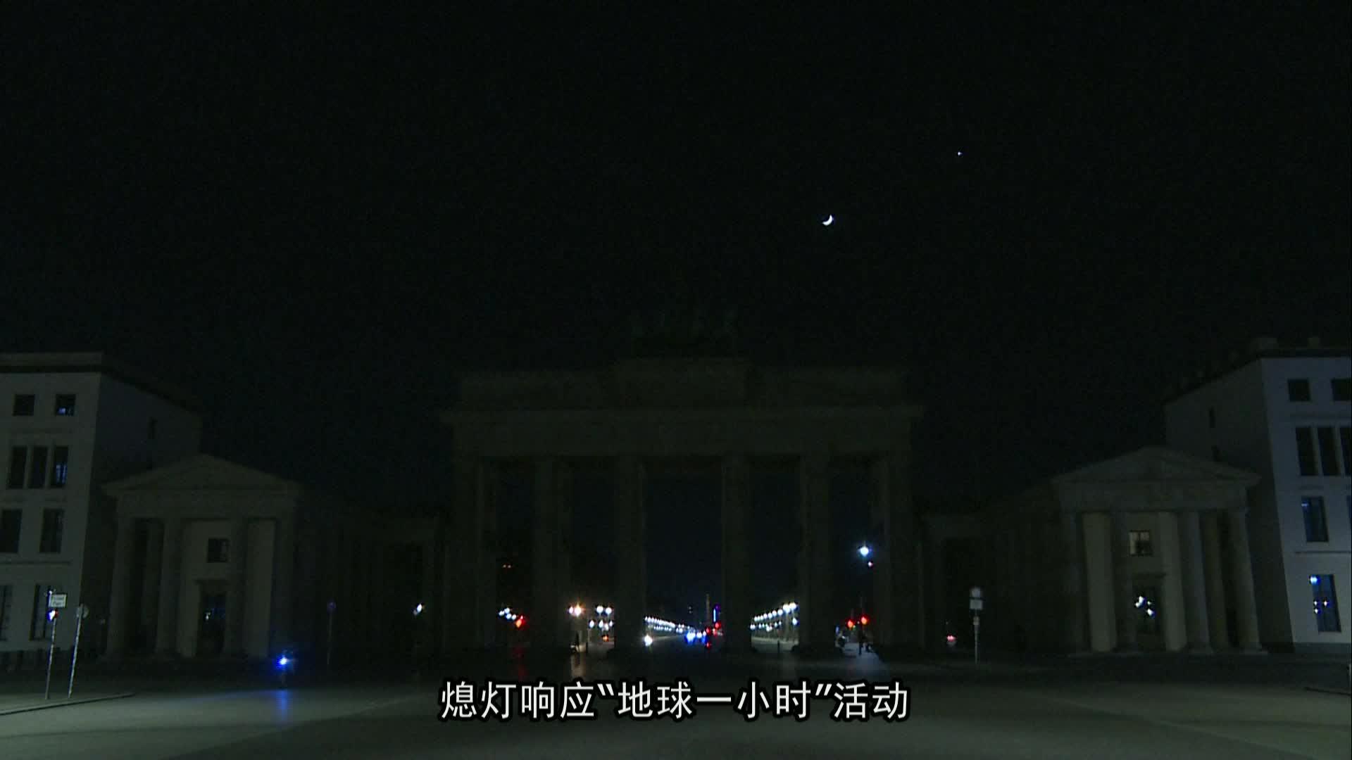 柏林熄灯响应地球一小时