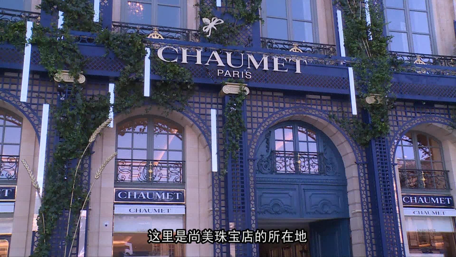 游览Chaumet灵魂宅邸——第一篇:沙龙