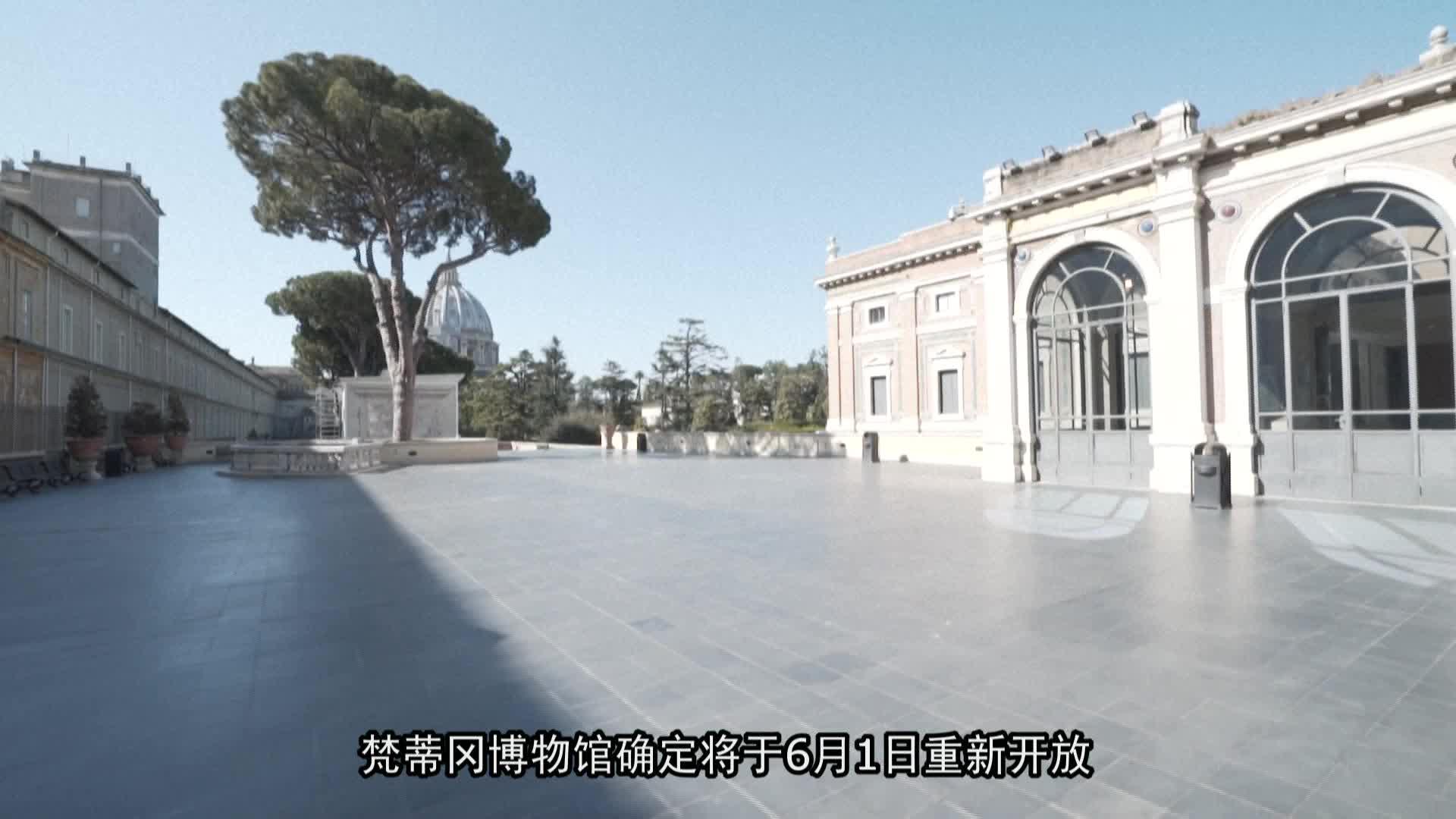 梵蒂冈博物馆将于6月1日重新开放