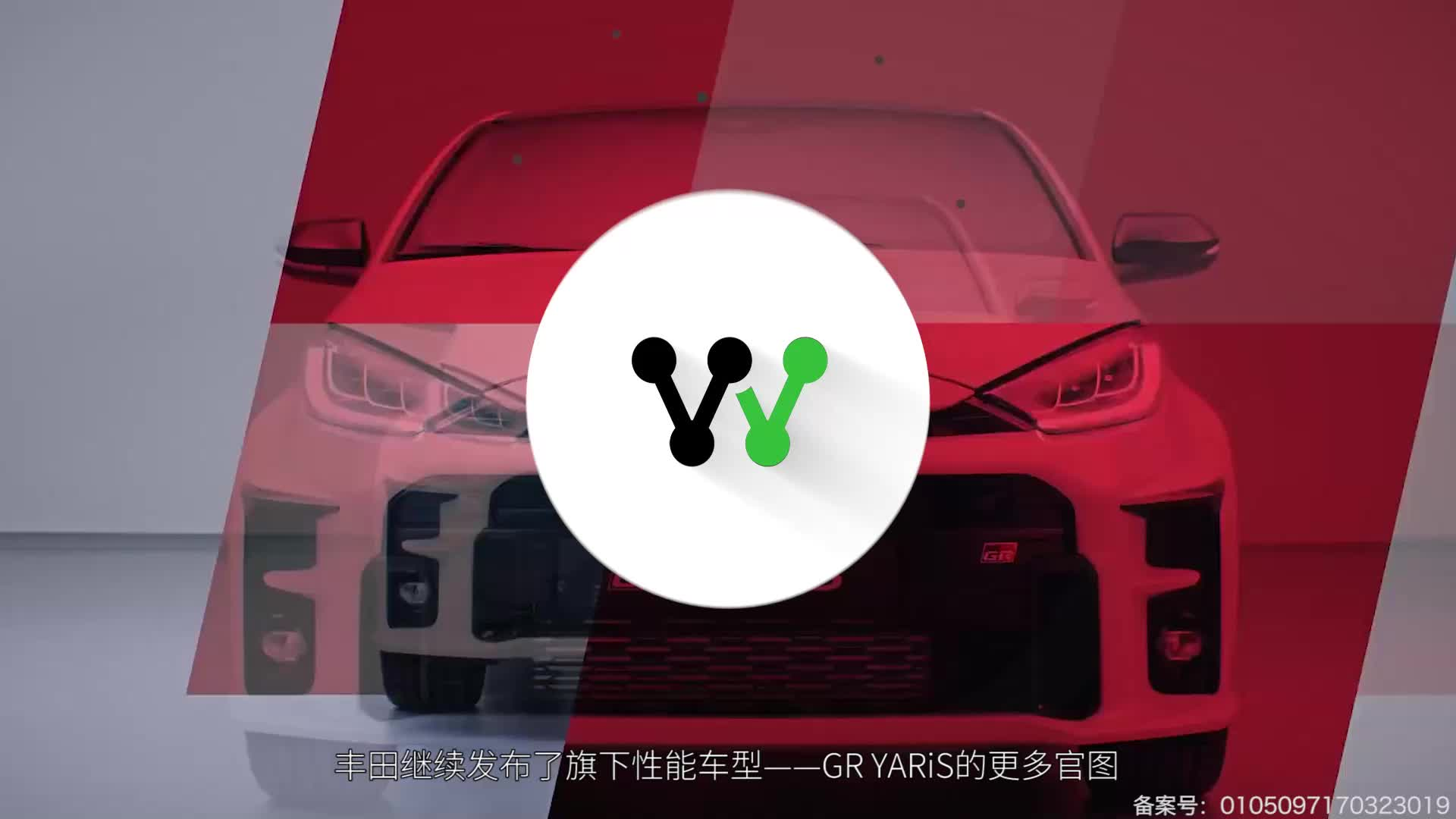 视频:既要快又要帅 丰田GR YARiS发布更多官图