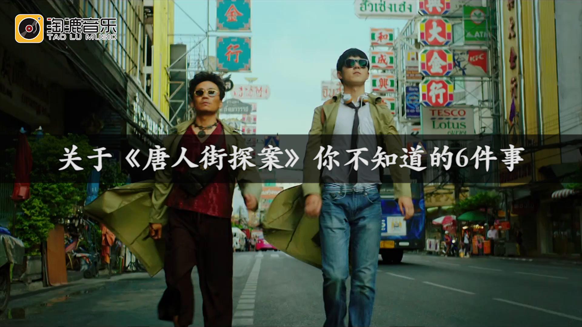 《唐人街探案》:剧情早就被导演剧透?刘昊然和王宝强拍戏跑到吐