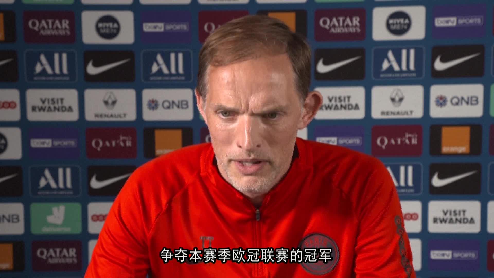 巴黎教练图赫尔 备战法国杯决赛和欧冠