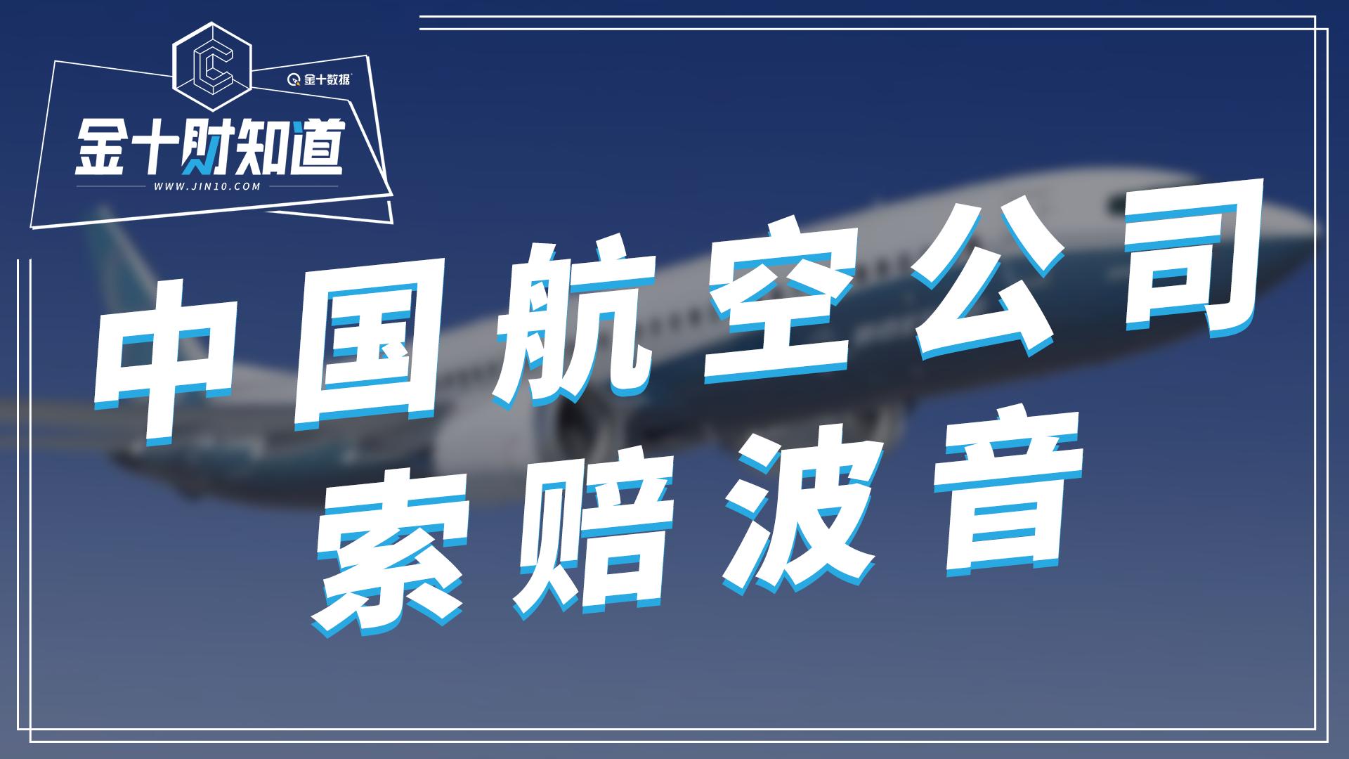 停飞15个月之后,波音再迎来坏消息:中国航空公司向波音发起索赔