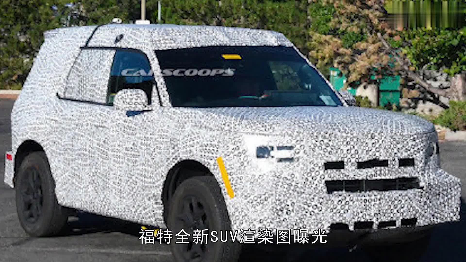 福特继锐际又一款SUV,外观和路虎卫士撞脸这还是印象中的福特吗