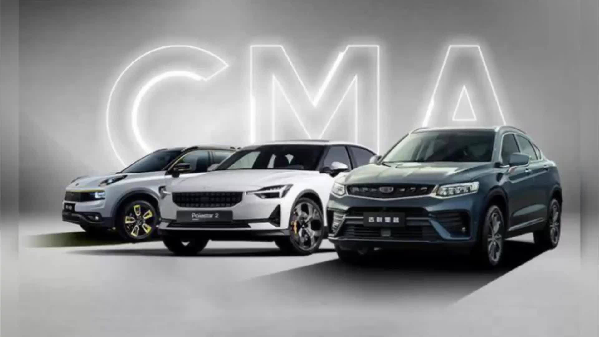 进击的吉利!CMA架构引领中国汽车制造弯道超车