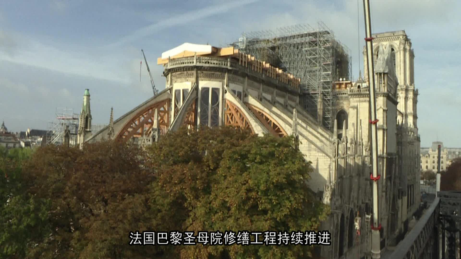 巴黎圣母院管风琴的清洗和修缮工作启动