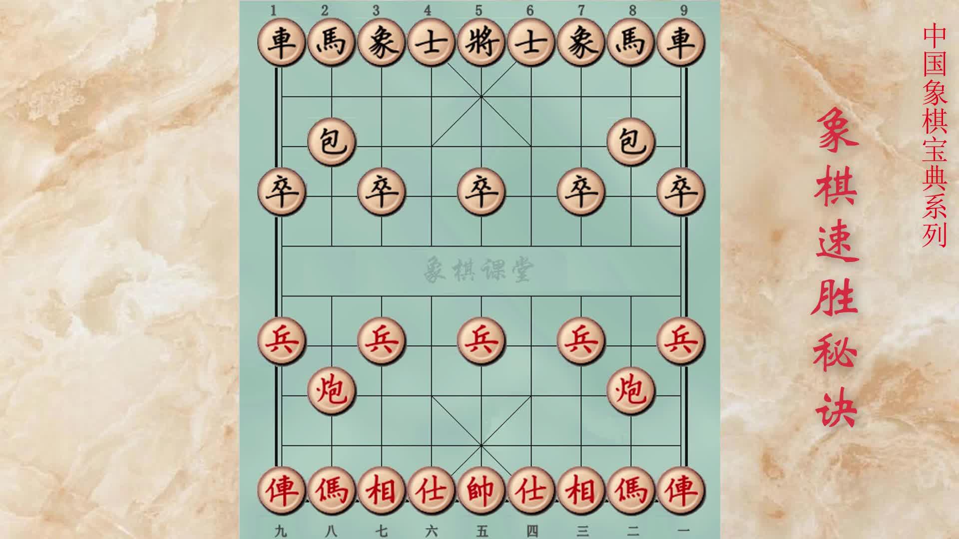 41象棋速胜秘诀 弃车砍炮 双车任马吃