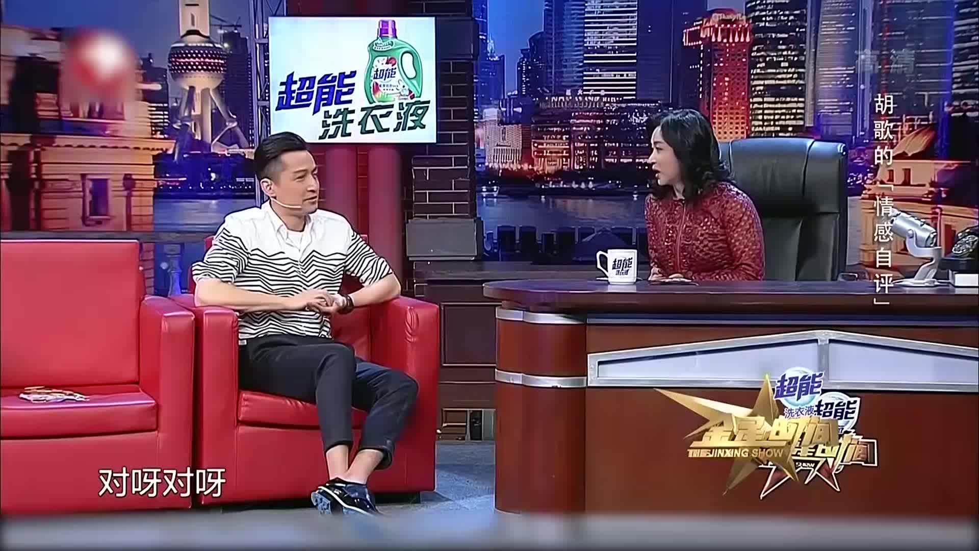 金星秀:胡歌谈到感情问题,当明星确实不容易,不能轻易恋爱!