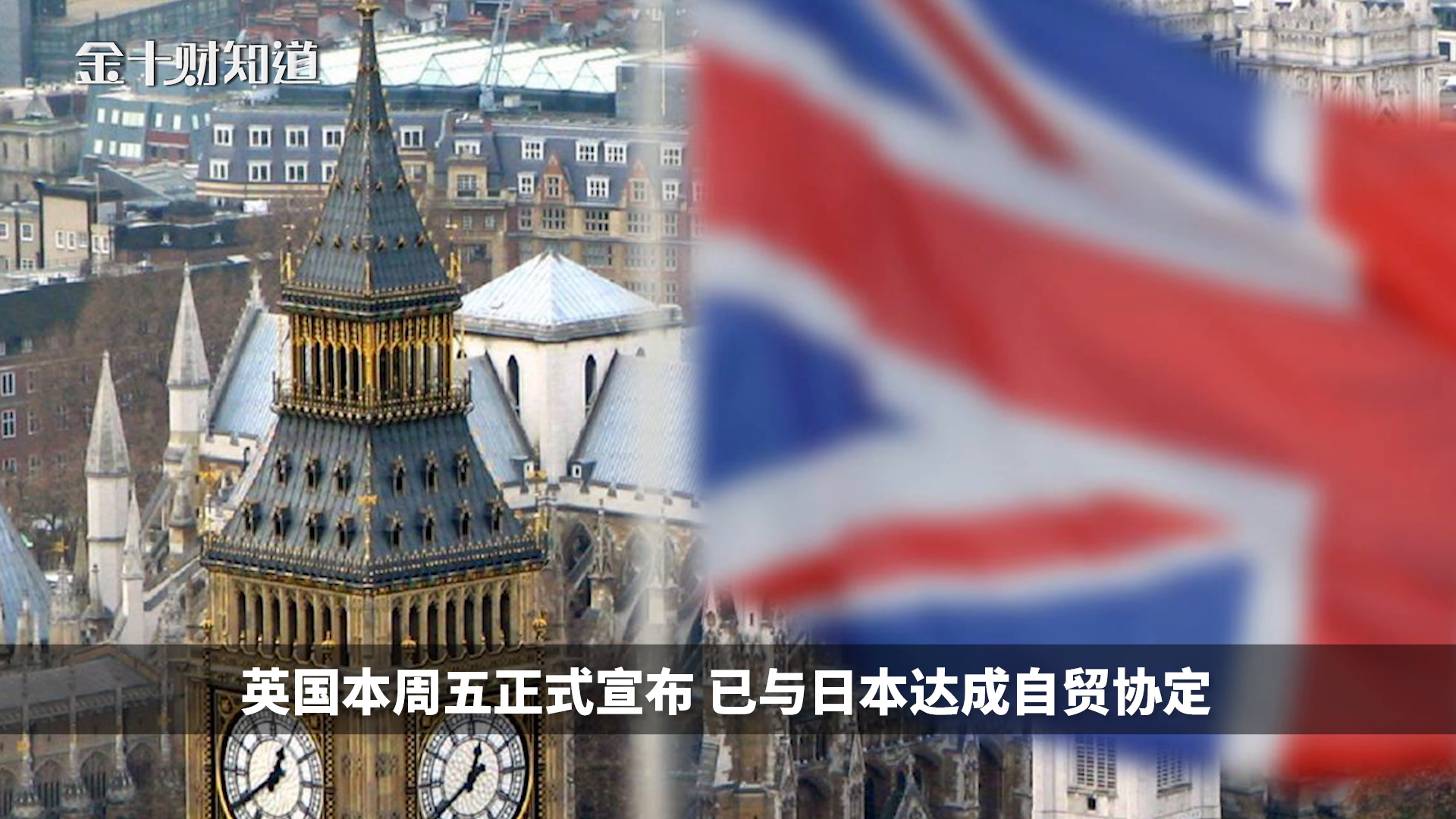 最新!英国正式宣布:与日本达成自贸协定,99%的贸易产品免税