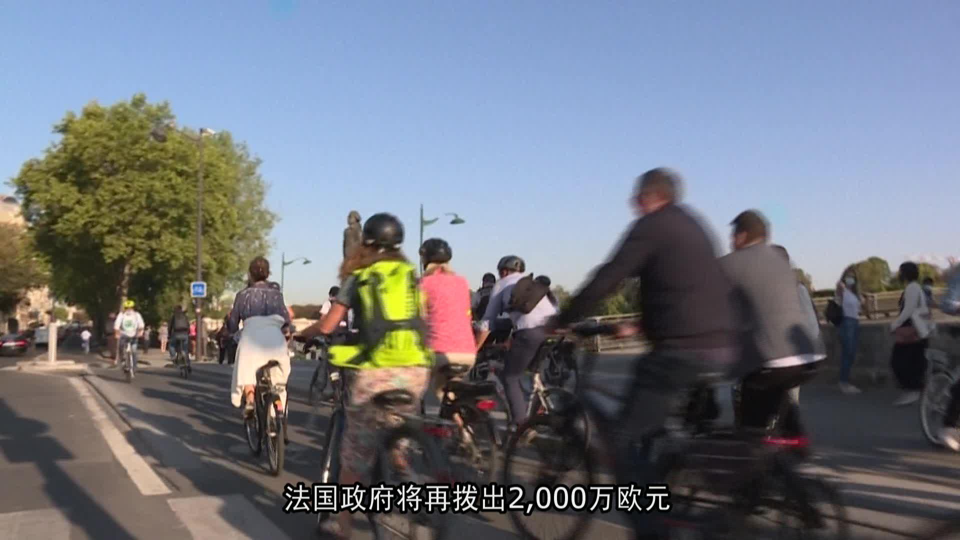 法国再投入2000万欧元  扩大自行车补贴计划