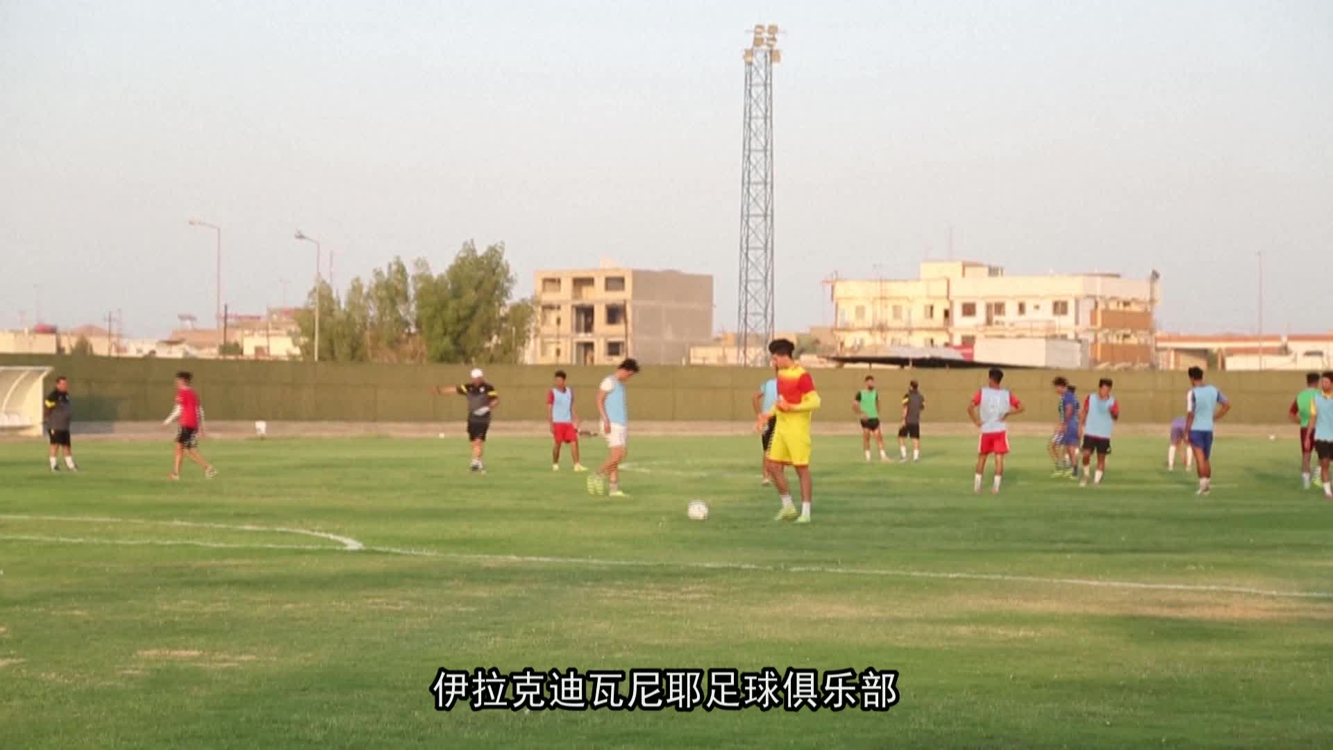 伊拉克迪瓦尼耶足球俱乐部首次引入私人投资