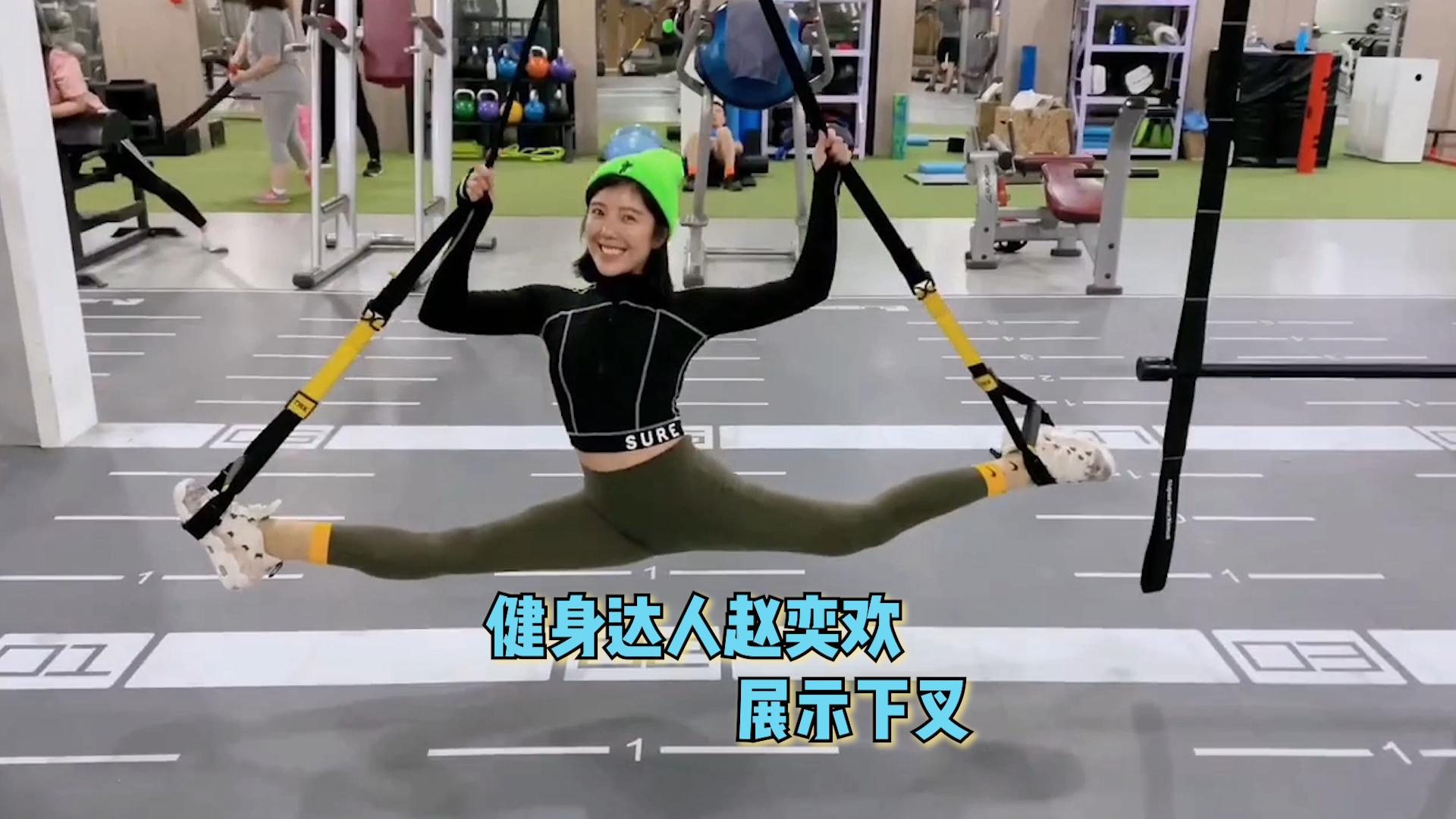 太厉害!赵奕欢晒健身视频空中劈叉秀超强柔韧度,好身材实力抢镜