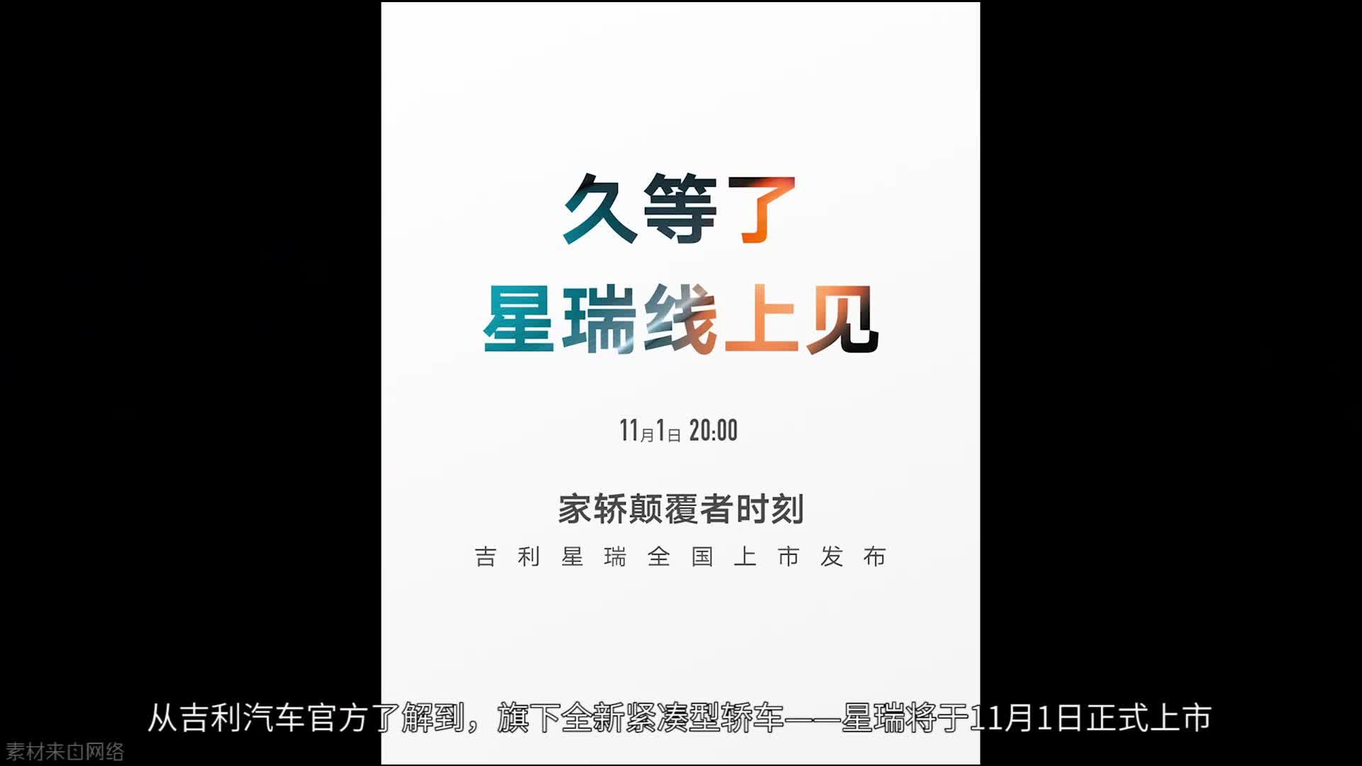 吉利星瑞将于11月1日正式上市 基于CMA平台打造