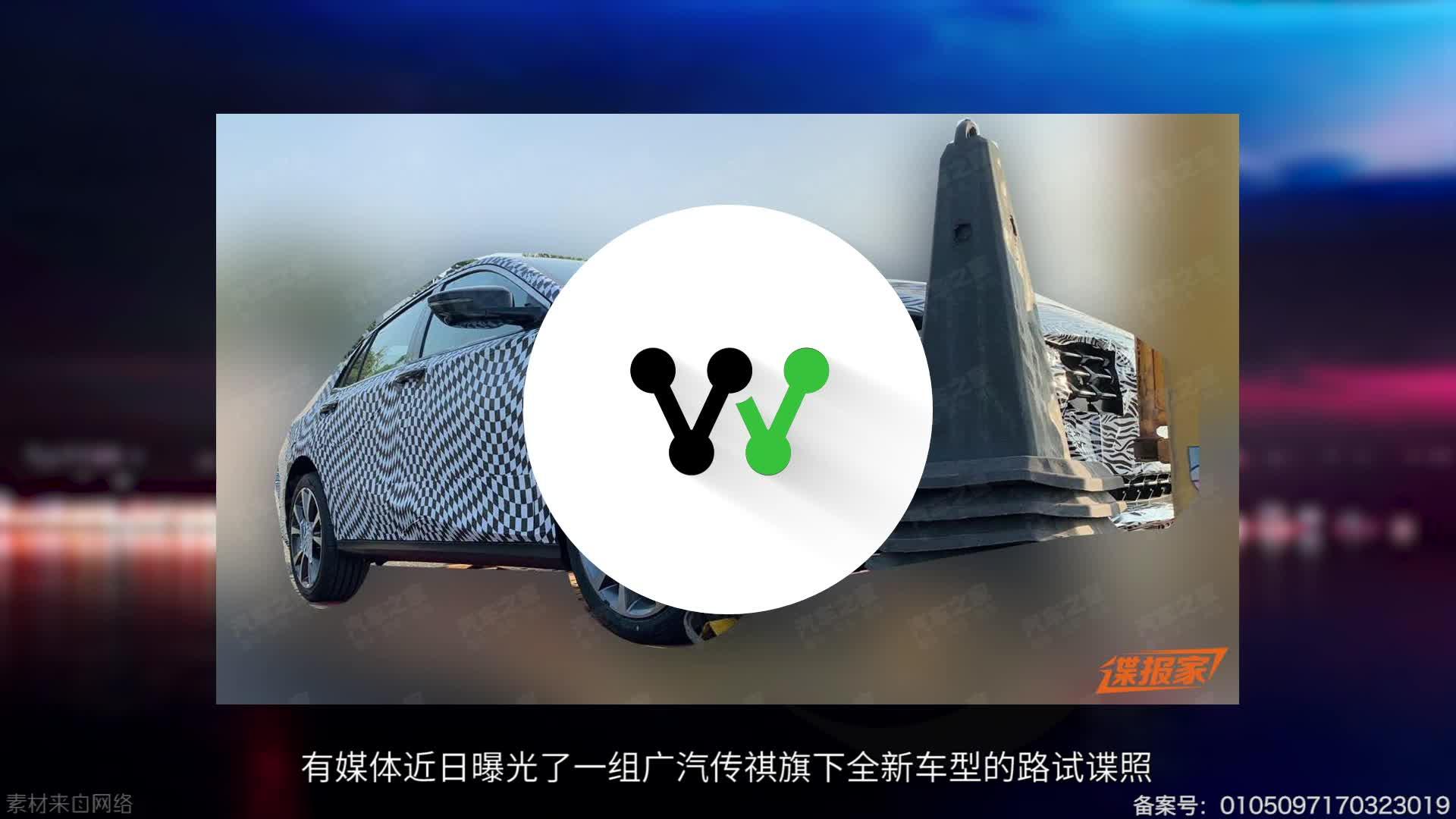 采用溜背的造型设计 广汽传祺全新车型谍照曝光