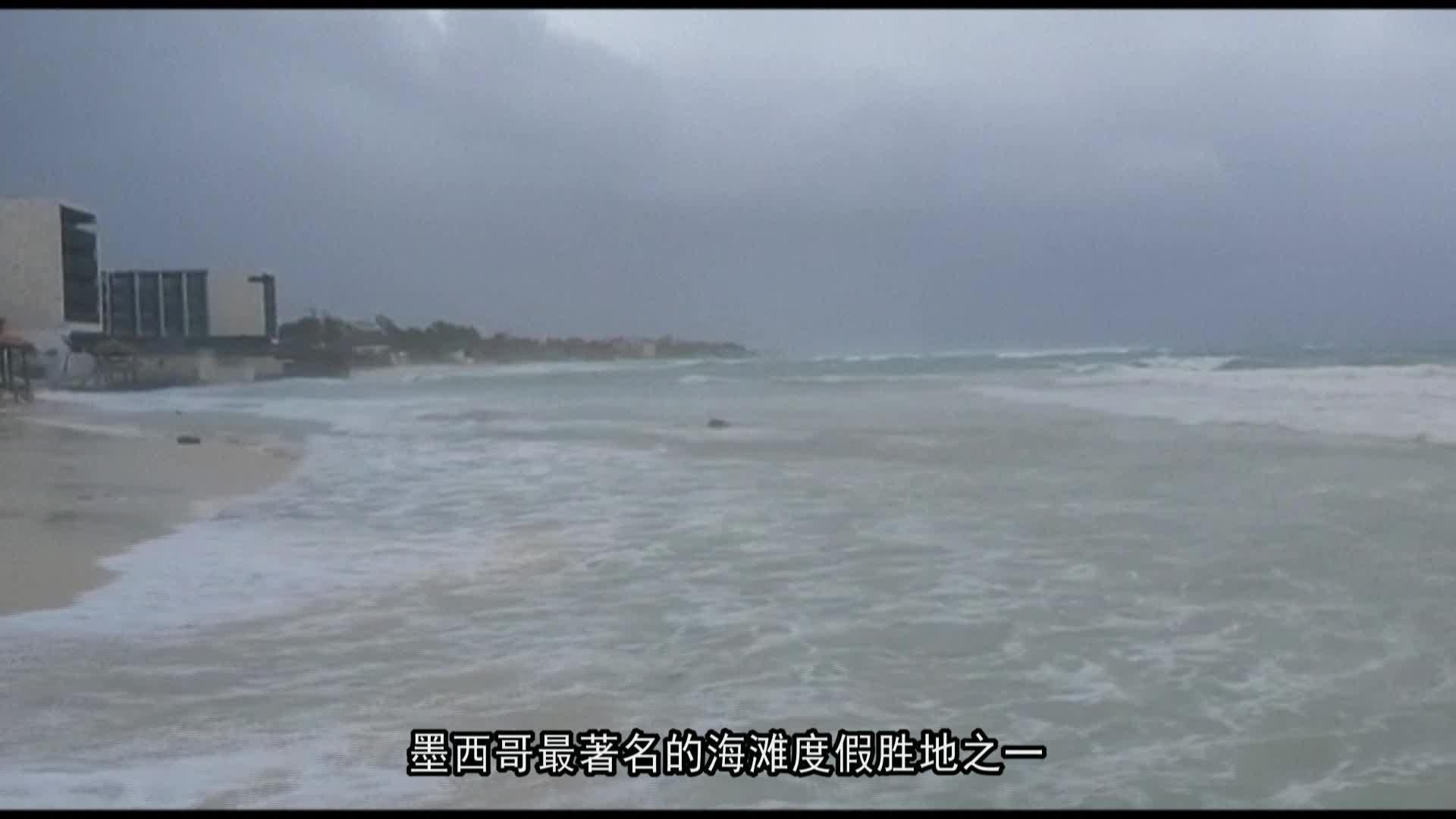 """飓风""""泽塔""""逼近墨西哥加勒比海海岸"""